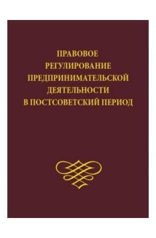 Правовое регулирование предпринимательской деятельности в постсоветский период