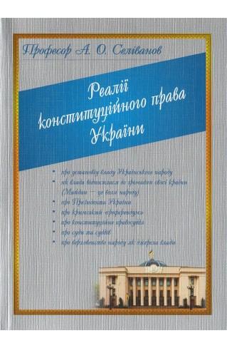 Реалії конституційного права України