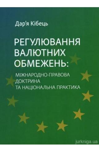 Регулювання валютних обмежень: міжнародно-правова доктрина та національна практика