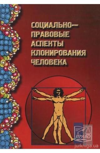 """Социально-правовые аспекты клонирования человека : Монографії - Видавництво """"Право"""""""