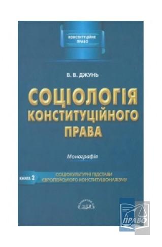 """Соціологія конституційного права. Книга друга. Соціокультурні підстави європейського конституціоналізму : Монографії - Видавництво """"Право"""""""