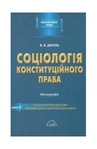 Соціологія конституційного права. Книга друга. Соціокультурні підстави європейського конституціоналізму