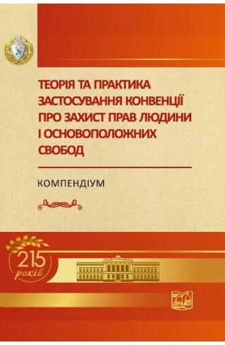 Теорія та практика застосування конвенції про захист прав людини і основоположних свобод
