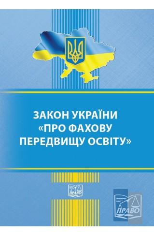 """Закон України Про фахову передвищу освіту : Закони - Видавництво """"Право"""""""