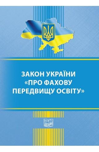 Закон України Про фахову передвищу освіту
