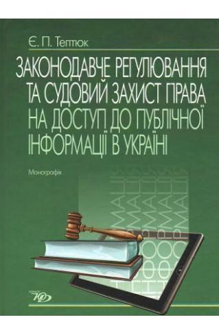 Законодавче регулювання та судовий захист права на доступ до публічної інформації в Україні