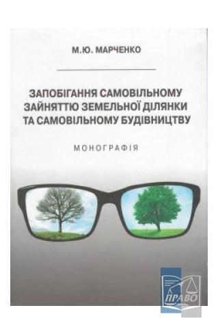 """Запобігання самовільному зайняттю земельної ділянки та самовільному будівництву : Монографії - Видавництво """"Право"""""""