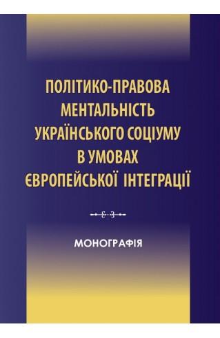 Політико-правова ментальність українського соціуму в умовах європейської інтеграції