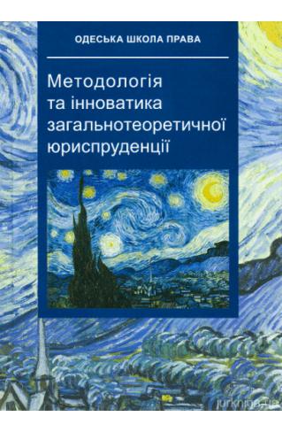 Методологія та інноватика загальнотеоретичної юриспруденції