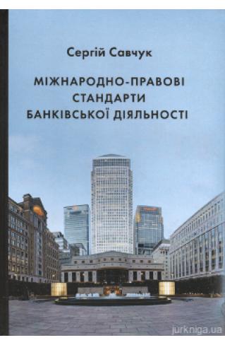 Міжнародно-правові стандарти банківської діяльності