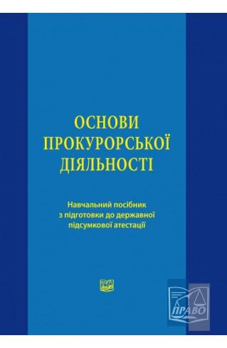 """Основи прокурорської діяльності : Посібники до іспитів та ЗНО - Видавництво """"Право"""""""