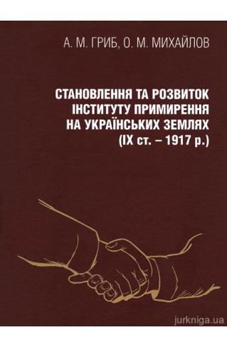 Становлення та розвиток інституту примирення на українських землях
