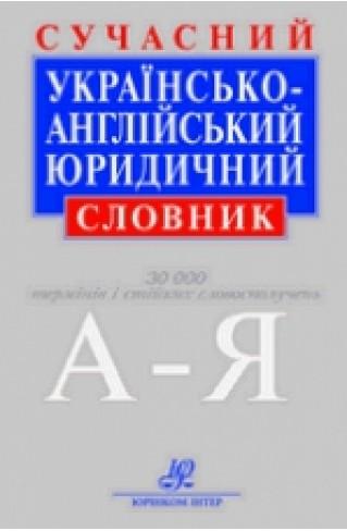 Сучасний українсько-англійський словник