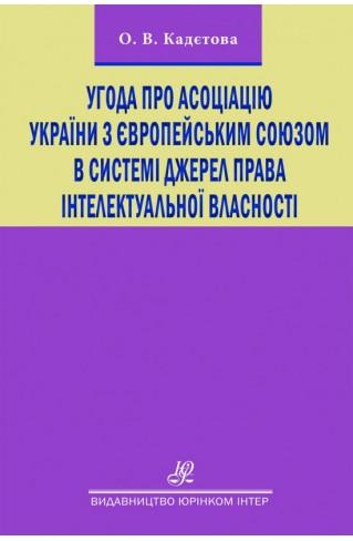 Угода про асоціацію України з Європейським Союзом в системі джерел права інтелектуальної власності
