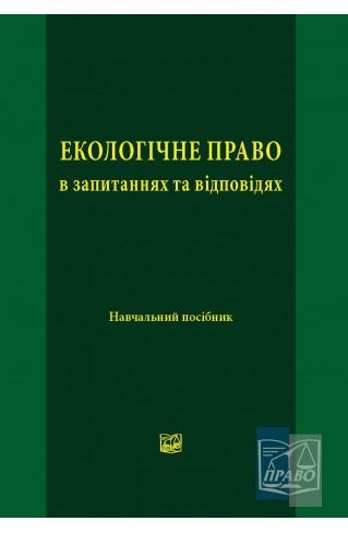 """Екологічне право в запитаннях та відповідях : Навчальні та Практичні посібники - Видавництво """"Право"""""""