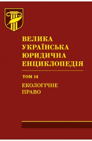 Велика українська юридична енциклопедія. У 20-ти томах. Том 14. Екологічне право