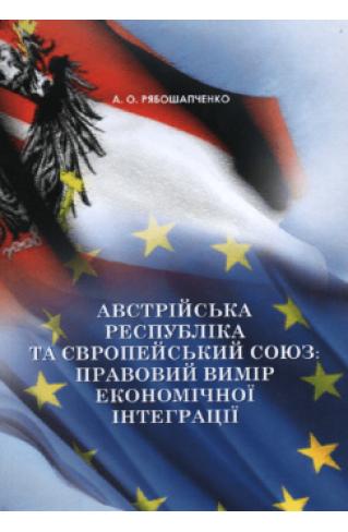 Австрійська Республіка та Європеський Союз: правовий вимір європейської інтеграції
