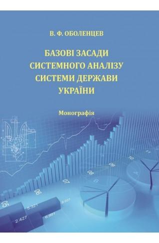 Базові засади системного аналізу системи держави України