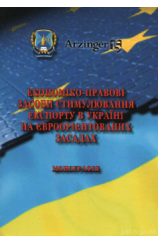 Економіко-правові засоби стимулювання експорту в Україні на євроорієнтованих засадах