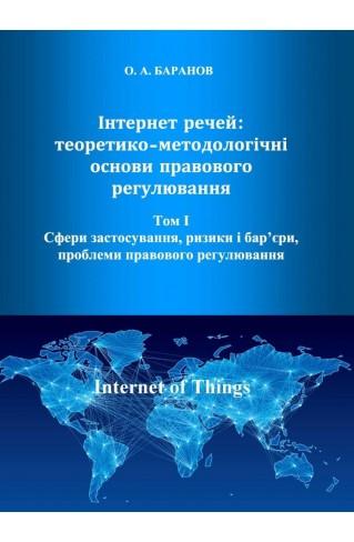 Інтернет речей: теоретико-методологічні основи правового регулювання. Том І. Сфери застосування, ризики і бар'єри, проблеми правового регулювання