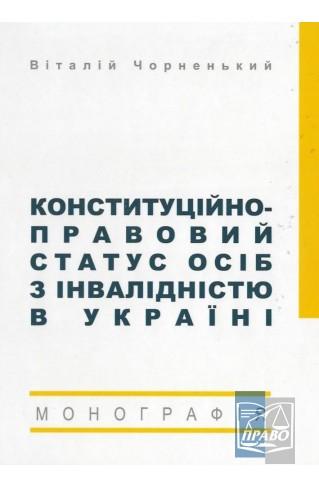 """Конституційно-правовий статус осіб з інвалідністю в Україні : Монографії - Видавництво """"Право"""""""