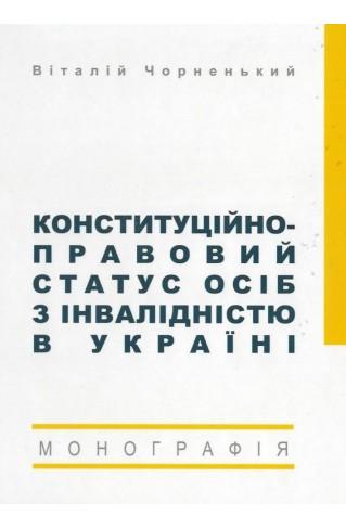 Конституційно-правовий статус осіб з інвалідністю в Україні