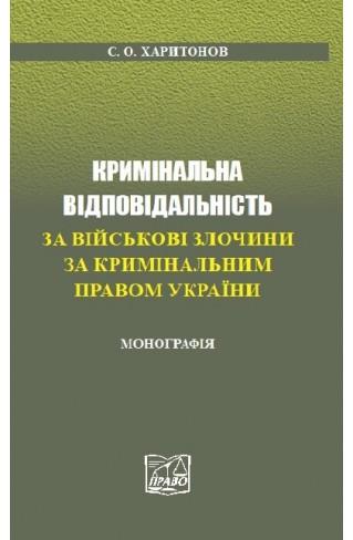 Кримінальна відповідальність за військові злочини за кримінальним правом України