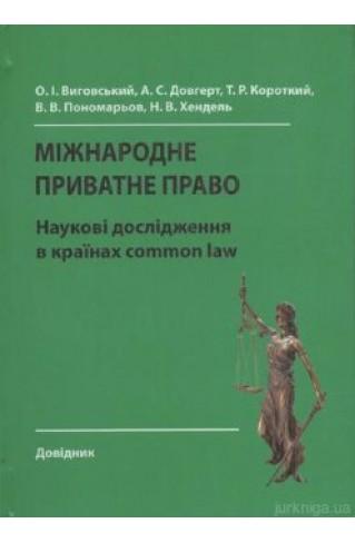 Міжнародне приватне право: наукові дослідження в країнах common law