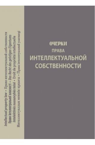Очерки права интеллектуальной собственности