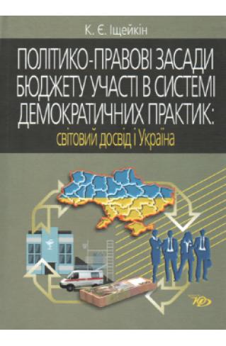 Політико-правові засади бюджету участі в системі демократичних практик: світовий досвід і Україна