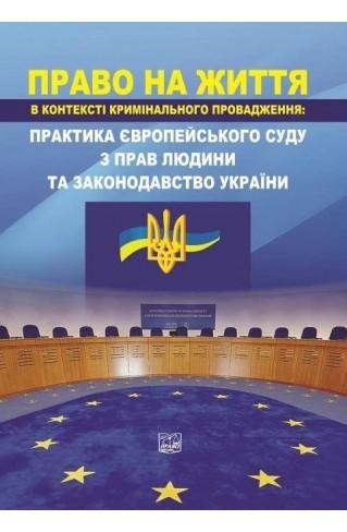 Право на життя в контексті кримінального провадження: практика Європейського суду з прав людини та законодавство України