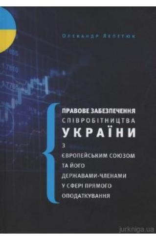 Правове забезпечення співробітництва України з Європейським Союзом та його державами-членами у сфері прямого оподаткування