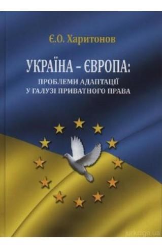 Україна - Європа: проблеми адаптації у галузі приватного права