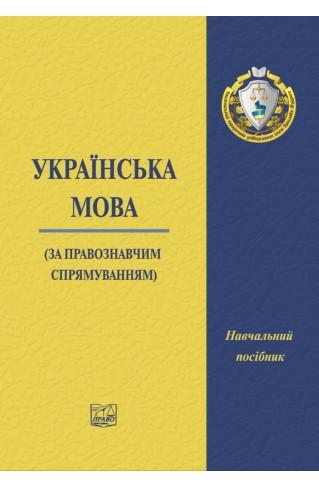 Українська мова (за правознавчим спрямуванням)