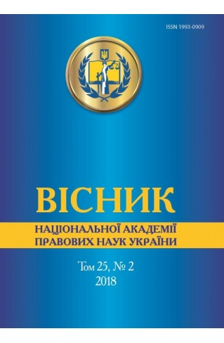 Вісник Національної академії правових наук України. Том 25, № 2 2018 р.