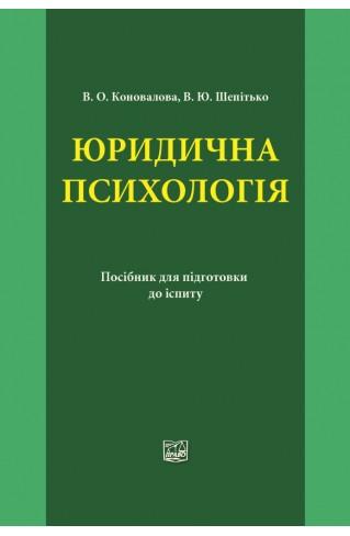 Юридична психологія