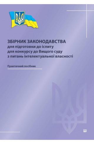 Збірник законодавства для підготовки до іспиту для конкурсу до Вищого суду з питань інтелектуальної власності