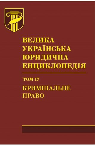 Велика українська юридична енциклопедія. У 20-ти томах. Том 17. Кримінальне право. Шкіра