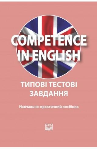 Competence in English. Типові тестові завдання