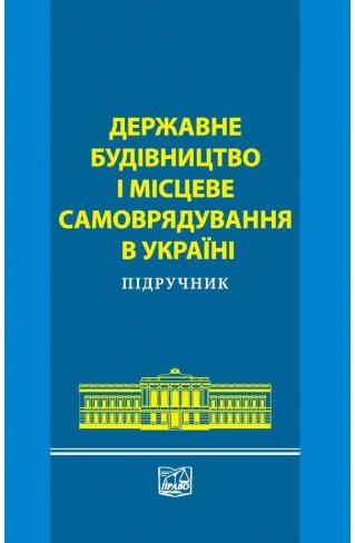 Державне будівництво і місцеве самоврядування в Україні