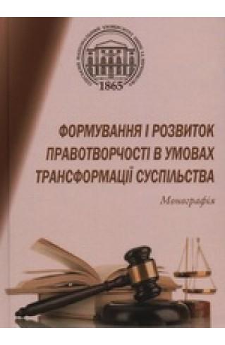 Формування і розвиток правотворчості в умовах трансформації суспільства
