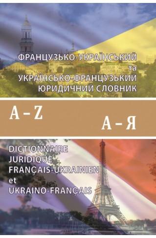 Французько-український та українсько-французький юридичний словник (60 000 слів)