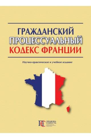 Гражданский процессуальный кодекс Франции