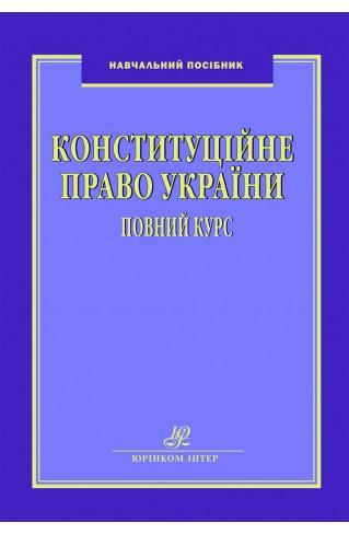 Конституційне право України. Повний курс