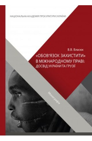 """""""Обов'язок захистити"""" в міжнародному праві: досвід України та Грузії"""