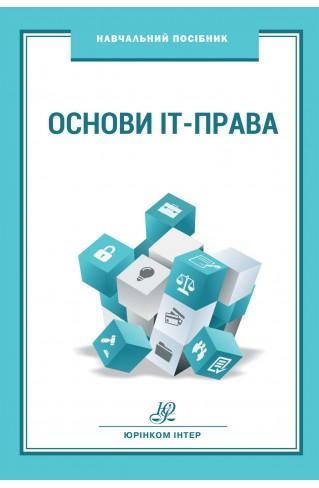 Основи ІТ-права