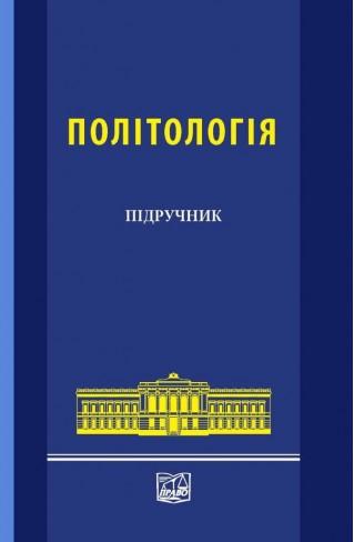 Політологія