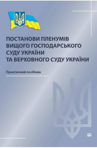 Постанови пленумів Вищого господарського суду України та Верховного Суду України