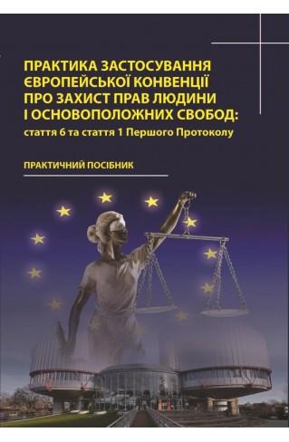 Практика застосування Європейської Конвенції про захист прав людини і основоположних свобод: стаття 6 та стаття 1 Першого Протоколу