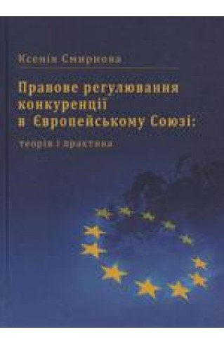Правове регулювання конкуренції в Європейському Союзі: теорія і практика